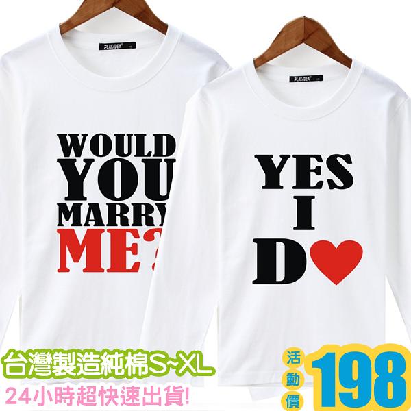 情侶裝 純棉長T MIT【YL0132】Marry me? Yes I do 班服 團體服 嫁給我 我願意 24小時快速出貨