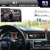 【專車專款】06~10年 Audi Q7 專用10.25吋觸控螢幕安卓多媒體主機*藍芽+導航+安卓*無碟四核心