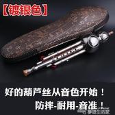 防摔耐用鍍銅葫蘆絲C調降B調成人學生專業演奏型葫蘆絲初學者樂器YYJ 夢想生活家