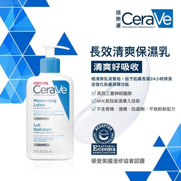 CeraVe 長效清爽保濕乳236ml 雙入組