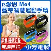【免運+3期零利率】全新 IS愛思 Me4藍牙智慧運動手環 記錄熱量/卡路里/運動步伐 來電/簡訊提醒