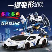 遙控變形車一鍵變形金剛汽車人機器人兒童玩具警車充電動遙控越野xw 全館免運