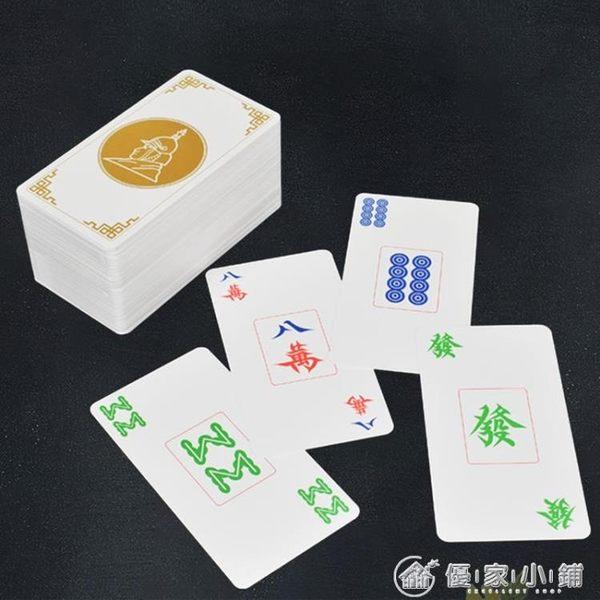 塑膠麻將撲克牌pvc防水紙牌麻將便攜迷你小麻將旅行金撲克牌 優家小鋪