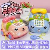 玩具 兒童仿真音樂電話機座機男女寶寶手機益智早教故事機玩具0-1-3歲 夢藝