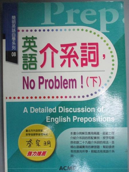 【書寶二手書T9/語言學習_JKJ】英語介系詞,No Problem!(下)_趙軍冠