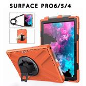海盜王 微軟 Microsoft Surface Pro6 Pro5 Pro4 撞色卡通硅膠套 保護殼 防摔 平板套 手提兒童