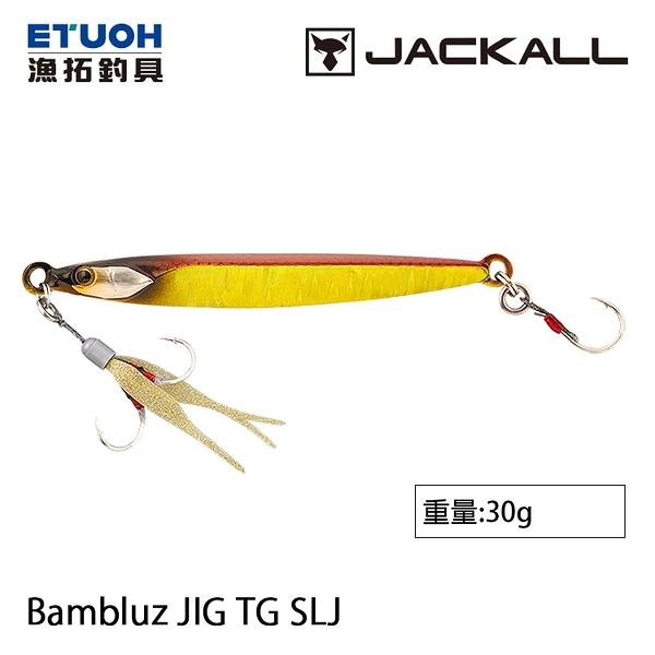 漁拓釣具 JACKALL BAMBLUZ JIG TG SLJ 30g [岸拋鐵板]