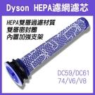 【妃凡】《Dyson HEPA 濾網濾芯 DC59 DC61 74 V6 V8 》前置濾網 濾棒 戴森配件 吸塵 256