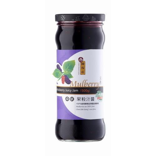 【陳稼莊】Mulberry Juicy Jam★桑椹果粒汁醬(500g)