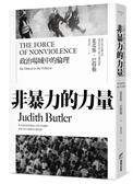 非暴力的力量:政治場域中的倫理【城邦讀書花園】