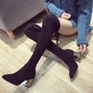 【限時下殺79折】膝上靴 過膝長靴女長筒靴內刷毛瘦腿彈力靴