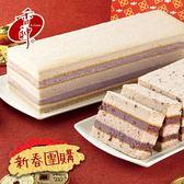 【香帥蛋糕】金豬報喜賀歲組▶雙層芋泥蛋糕|雙層紅豆蛋糕 任兩條 新春推薦599免運!