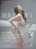 【書寶二手書T8/體育_XBU】健女人來了_劉雨柔