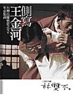 二手書博民逛書店《側寫王金河-台灣烏腳病患之父的生命點滴》 R2Y ISBN:9789866656279