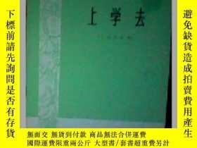 二手書博民逛書店罕見笛子合奏曲:上學去(小樂隊伴奏)237800 翁增鵾 作曲?