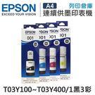 EPSON 1黑3彩 T03Y100+T...