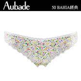 Aubade-BAHIA有機棉S-L丁褲(星光)50經典