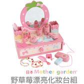 【日本Mother Garden】野草莓漂亮化妝台組 MG000024