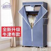 折疊衣櫃 溢彩年華布衣櫃收納簡易布藝鋼架摺疊衣櫃衣櫥單人簡約現代經濟型 童趣屋