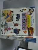 【書寶二手書T2/兒童文學_ZGC】基礎科學系列_套書共4本合售_附殼