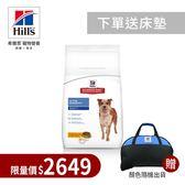【加贈大睡墊】原廠直營  Hill's希爾思 熟齡犬 7歲以上 活力長壽 (雞肉+大麥+米) 15KG