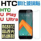 HTC Desire 828 A9 U Ultra 鋼化玻璃貼 2.5D導角 9H 保護貼 非滿版【采昇通訊】