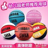 幼稚園兒童專用橡膠籃球4號5號3號孩子室外水泥地訓練【齊心88】