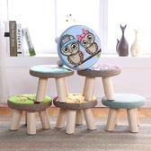 實木小凳子時尚換鞋凳小圓凳客廳沙發凳矮凳創意小板凳家用小椅子-奇幻樂園