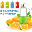 【我們網路購物商城】3in1窄口玻璃果鮮魔力瓶500ml、玻璃檸檬杯、隨手鮮果杯-1入