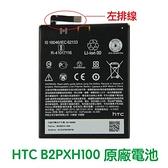 【免運費】附發票【送4大好禮】HTC One X10 X10U 電池 B2PXH100 (左排線)