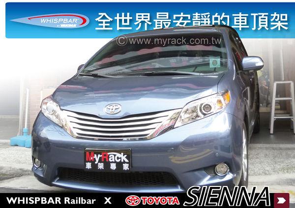 ∥MyRack∥WHISPBAR RAIL BAR TOYOTA\SIENNA  專用車頂架∥全世界最安靜的行李架 橫桿∥
