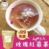 【99免運】玫瑰紅棗茶 (6gx5入/袋) 試喝包 玫瑰茶 花茶 養生茶 青草茶 茶包 鼎草茶舖