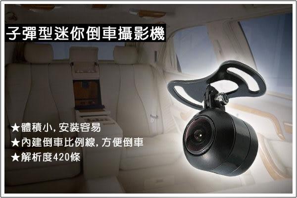 監視器 子彈型倒車攝影機 行車紀錄器專業搭配攝影機 內建倒車線方便倒車 目擊者2 監視器材 DVR
