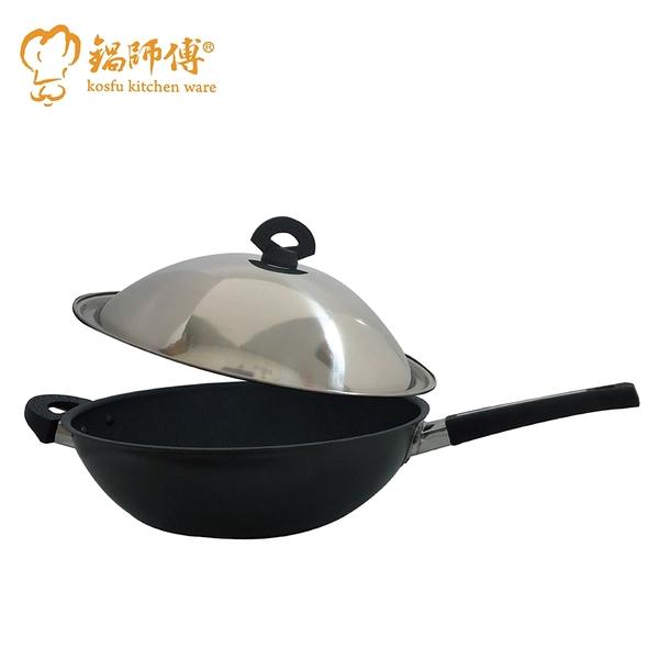 台灣製造鍋師傅超硬不沾炒鍋 36cm附不銹鋼鍋蓋-航鈦合金不沾鍋