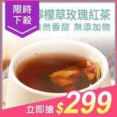 午茶夫人 檸檬草玫瑰紅茶(3gx15入)【小三美日】$399
