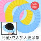 【洗頭帽】ER-5013 兒童/成人/銀髮族適用 洗頭帽 (加大款)