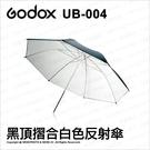 GODOX 神牛 UB-004 UB004 黑頂摺合白色反射傘 33吋 直徑 84cm 閃燈 反光傘 ★可刷卡★ 薪創數位