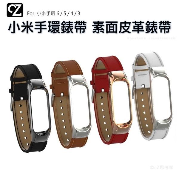 小米手環 6 5 4 3 小米手環錶帶 素面皮革錶帶 替換錶帶 通用錶帶 小米手環錶帶 小米錶帶 思考家