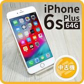 【中古品】iPhone 6S PLUS 64GB