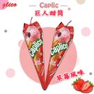 Caplico巨人甜筒-草莓風味 32.7g (10支/盒)【限量發售】【合迷雅好物超級商城】