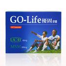 GO-LIFE 優固膠囊 30顆【瑞昌藥...