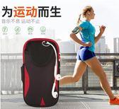 跑步手機包健身運動裝備手臂包跑步包男女臂套臂帶手包手腕包