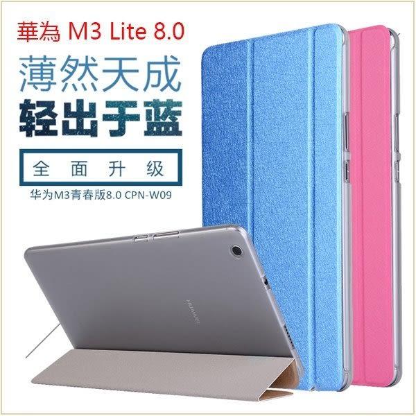 蠶絲紋 HUAWEI 華為 MediaPad M3 Lite 8.0 平板皮套 超薄三折 支架 透明後蓋 M3 青春版 8吋 全包邊