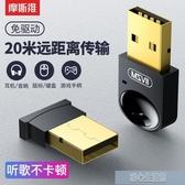 藍芽適配器4.0無損發燒音頻臺式機電腦筆記本5.0無線耳機免 快速出貨