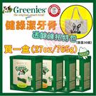 送拖特包)) 美國Greenies 健綠...