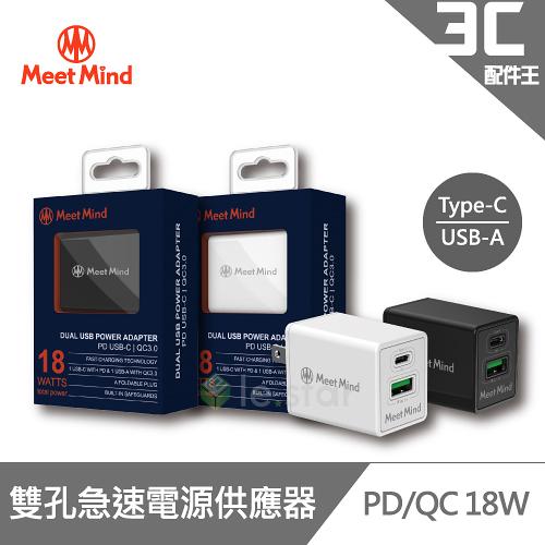 Meet Mind 摩登系列 PD/QC 18W USB快速充電器 台灣公司貨
