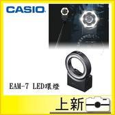 全新品《台南-上新》CASIO FR100 專用 配件 EAM-7 LED 環燈 補光燈 閃燈 環型燈 EAM7