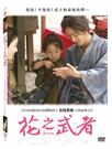 花之武者 DVD 免運 (購潮8)...