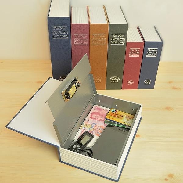 創意其他禮品書本錢箱小密碼盒子帶鎖收納盒儲物盒鐵盒大號箱子 伊衫風尚