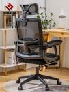電腦椅家用辦公椅子舒適電競座椅宿舍游戲轉椅靠背可躺人體工學椅 NMS蘿莉新品